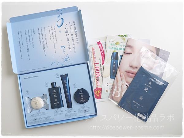 人気のライスパワー化粧品米肌口コミ