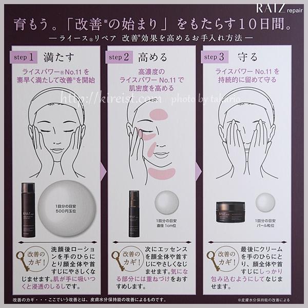 ライスパワー化粧品ライースリペア口コミ