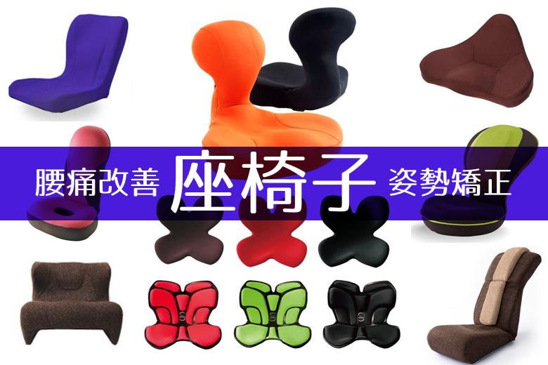 腰痛改善・姿勢矯正のための人気座椅子一覧