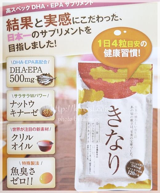 糖尿病・高血圧・便秘解消などに人気のDHA・EPAサプリきなりの口コミ
