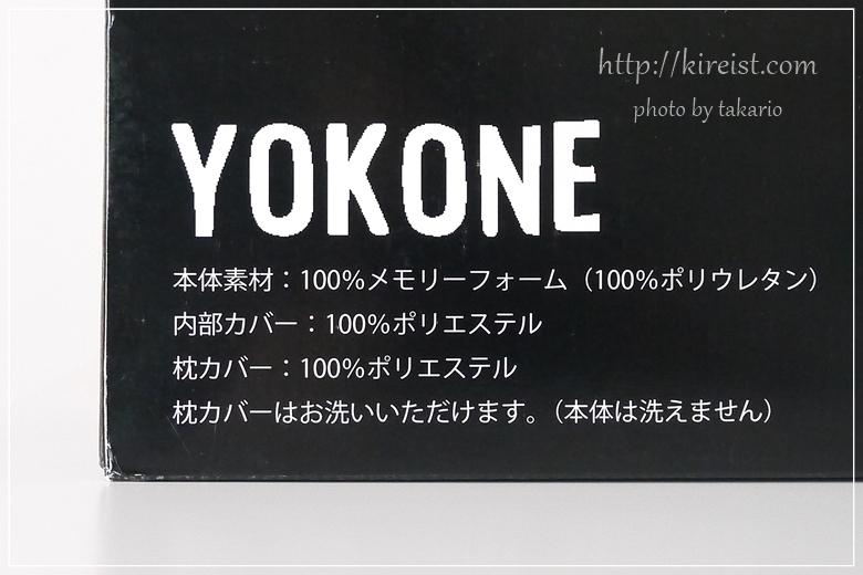 肩こりが良くなった横向き寝枕YOKONE2のレビューと口コミ