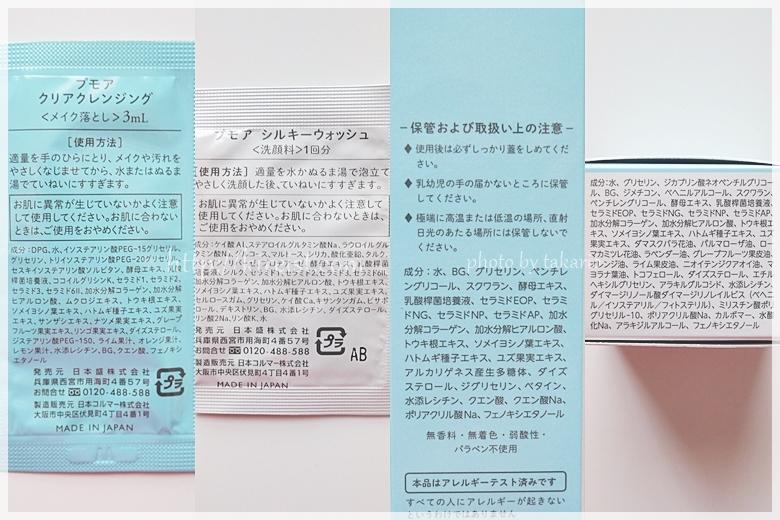 発酵化粧品プモアの全成分