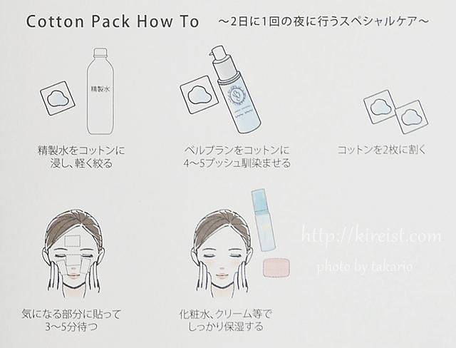 ニキビケアブースター美容液ベルブランの効果や口コミ
