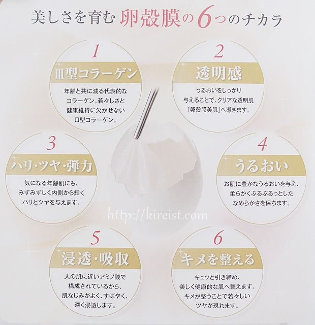人気のアルマード卵殻膜ビューティードリンク口コミ