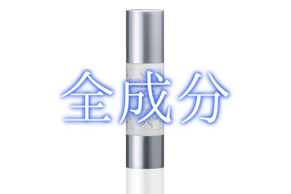 ライスパワーNo.11配合ライスビギンオールインワンエマルジョンNo.11全成分