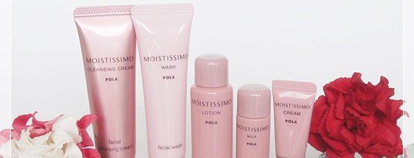 ポーラ乾燥肌化粧水モイスティシモ口コミ