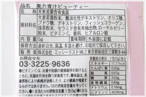 浜崎あゆみさん愛飲のオススメの青汁美力青汁beautyの口コミ