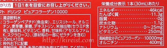 人気コラーゲンドリンクでオススメのアスタリフトピュアコラーゲン10000で感じた効果を口コミ