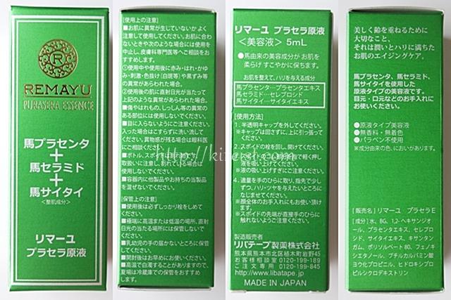 人気おすすめのリマーユプラセラ原液プラセンタエキス原液の口コミ