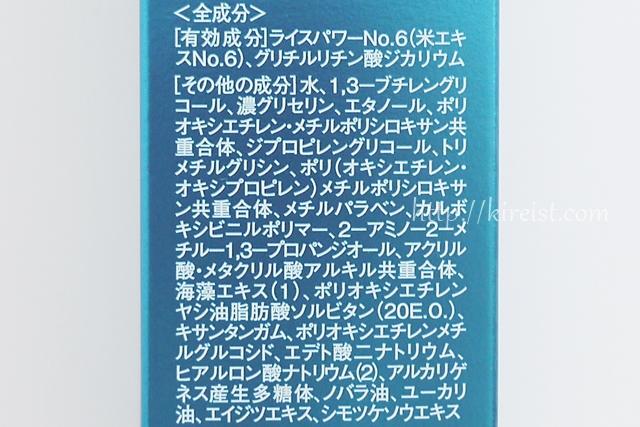おすすめのライスパワー化粧品ライースクリアセラムNo.6の全成分